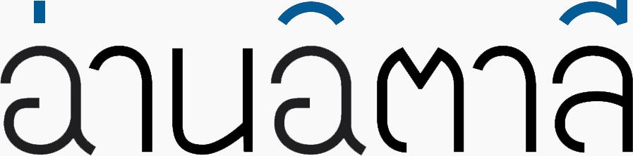 สำนักพิมพ์อ่านอิตาลี Logo